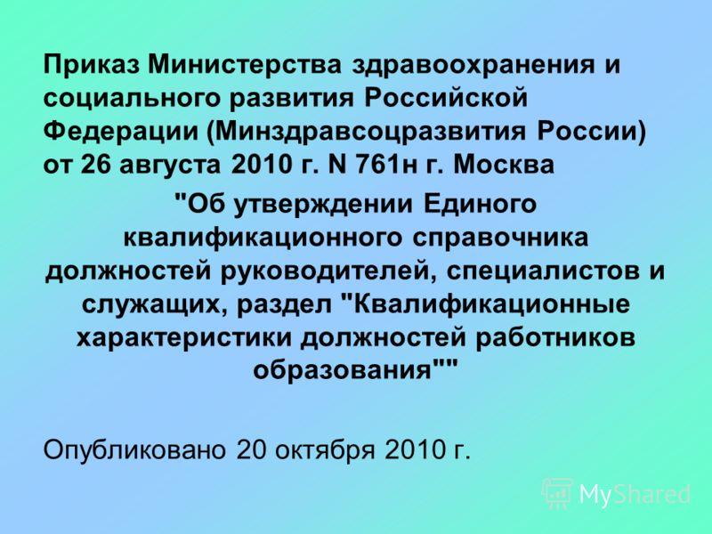 Приказ Министерства здравоохранения и социального развития Российской Федерации (Mинздравсоцразвития России) от 26 августа 2010 г. N 761н г. Москва