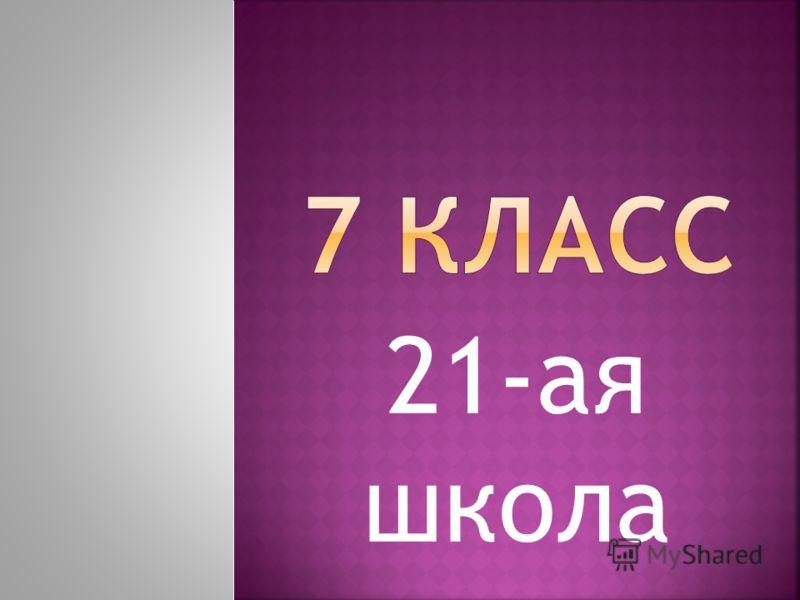 21-ая школа