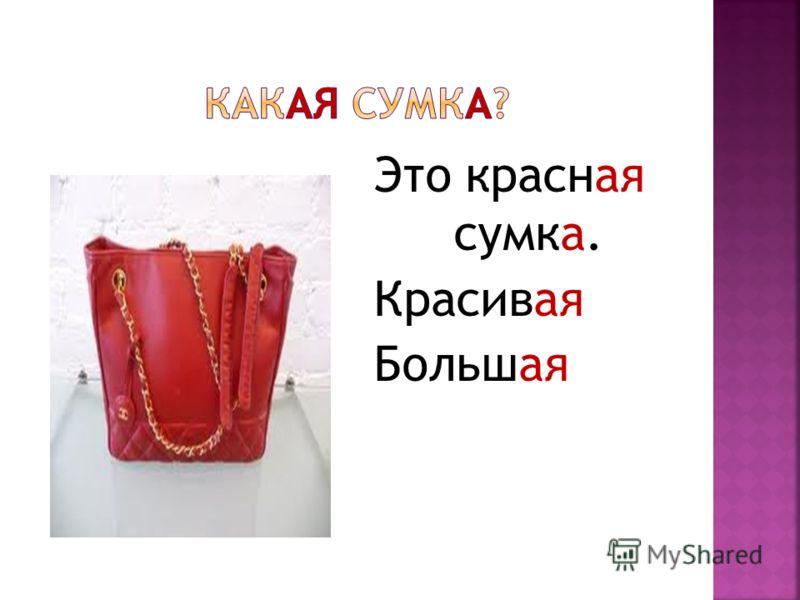 Это красная сумка. Красивая Большая