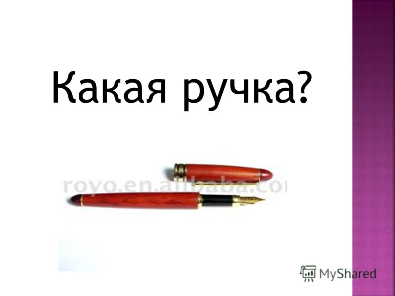 Какая ручка?