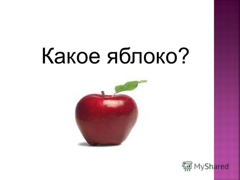 Какое яблоко?