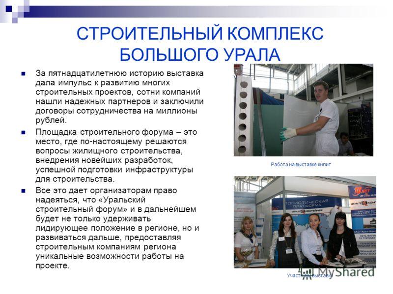За пятнадцатилетнюю историю выставка дала импульс к развитию многих строительных проектов, сотни компаний нашли надежных партнеров и заключили договоры сотрудничества на миллионы рублей. Площадка строительного форума – это место, где по-настоящему ре