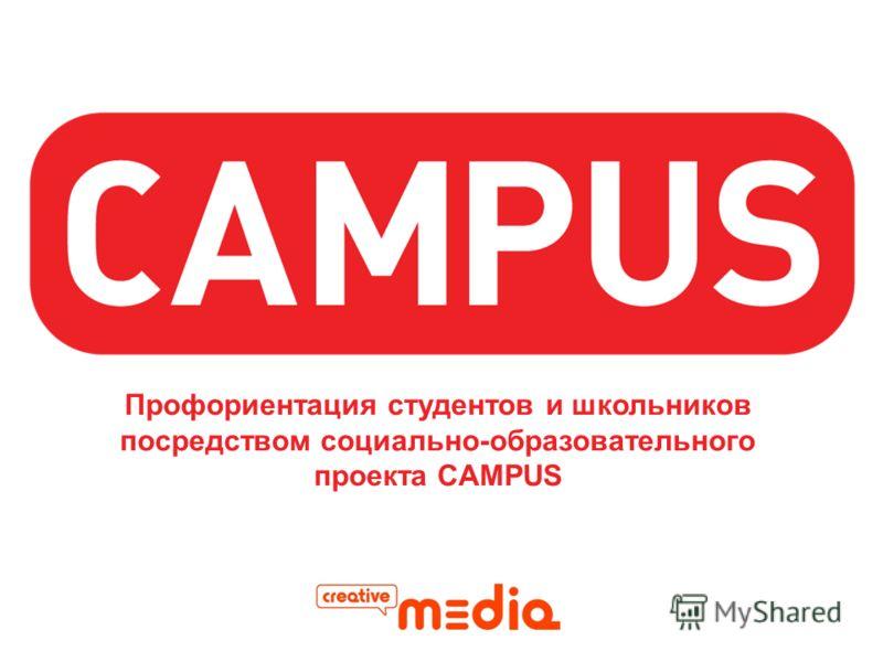 Профориентация студентов и школьников посредством социально-образовательного проекта CAMPUS