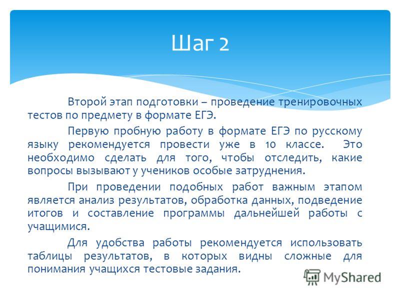 Второй этап подготовки – проведение тренировочных тестов по предмету в формате ЕГЭ. Первую пробную работу в формате ЕГЭ по русскому языку рекомендуется провести уже в 10 классе. Это необходимо сделать для того, чтобы отследить, какие вопросы вызывают