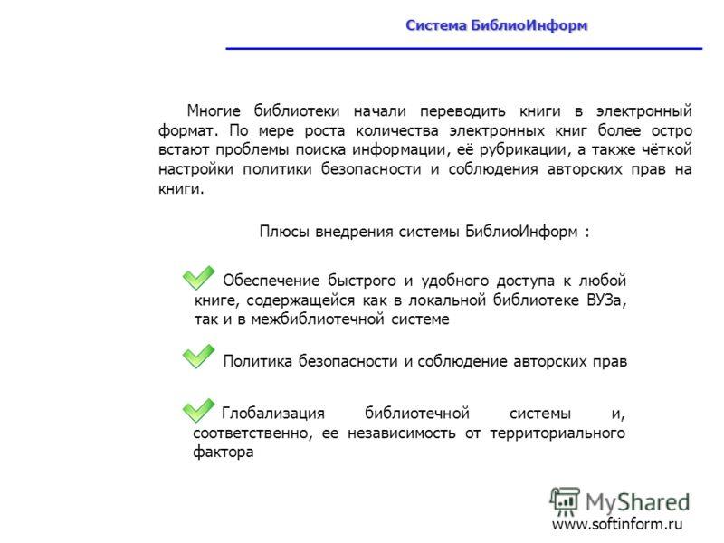Система БиблиоИнформ Обеспечение быстрого и удобного доступа к любой книге, содержащейся как в локальной библиотеке ВУЗа, так и в межбиблиотечной системе Политика безопасности и соблюдение авторских прав Глобализация библиотечной системы и, соответст