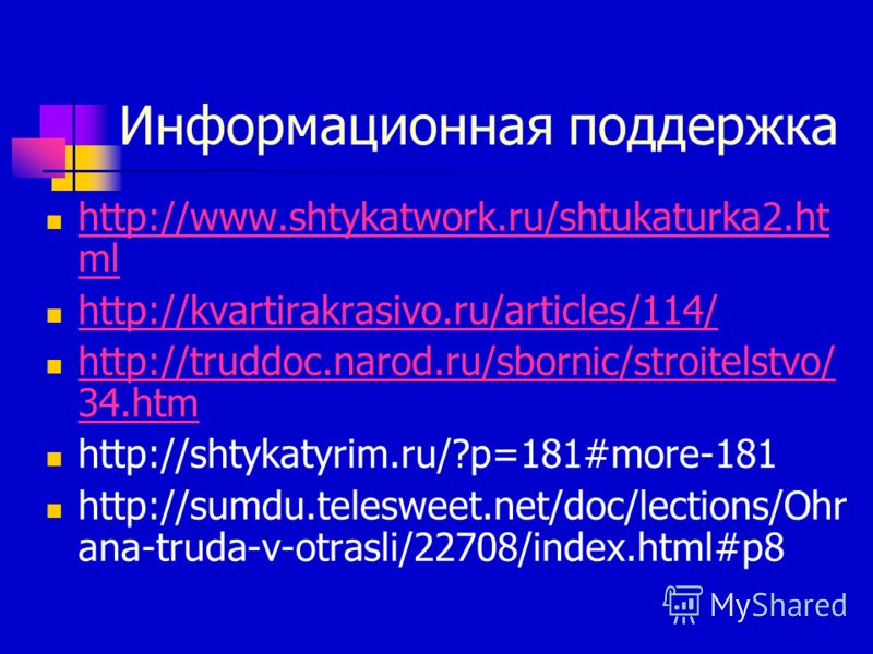 Информационная поддержка http://www.shtykatwork.ru/shtukaturka2.ht ml http://www.shtykatwork.ru/shtukaturka2.ht ml http://kvartirakrasivo.ru/articles/114/ http://truddoc.narod.ru/sbornic/stroitelstvo/ 34.htm http://truddoc.narod.ru/sbornic/stroitelst