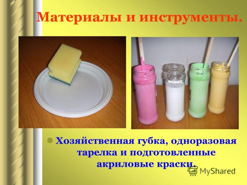 Материалы и инструменты. Хозяйственная губка, одноразовая тарелка и подготовленные акриловые краски.