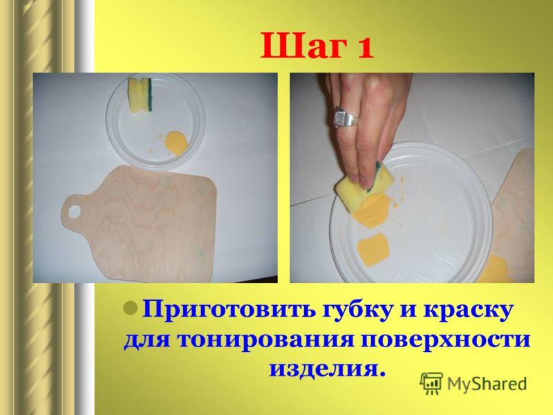 Шаг 1 Приготовить губку и краску для тонирования поверхности изделия.