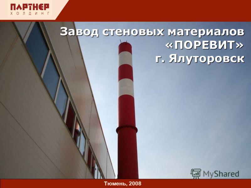 Тюмень, 2007 Завод стеновых материалов «ПОРЕВИТ» г. Ялуторовск Тюмень, 2008