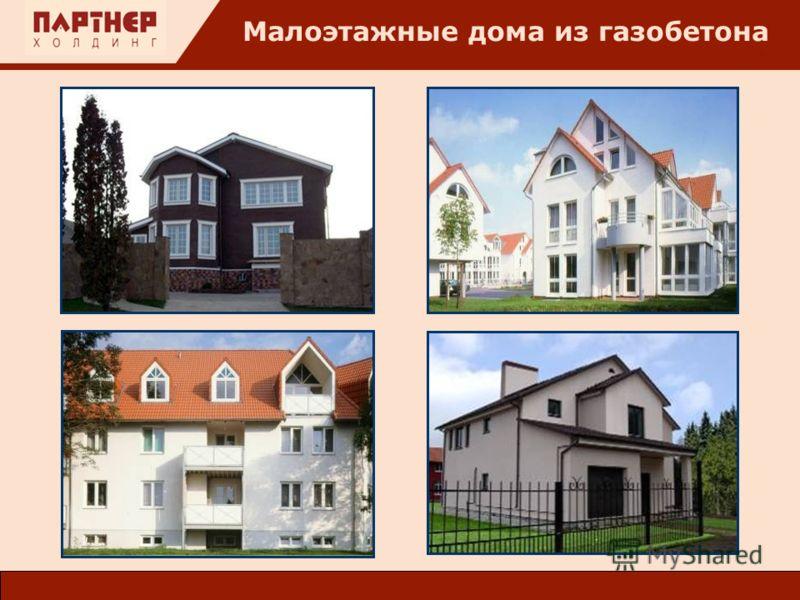 : Малоэтажные дома из газобетона
