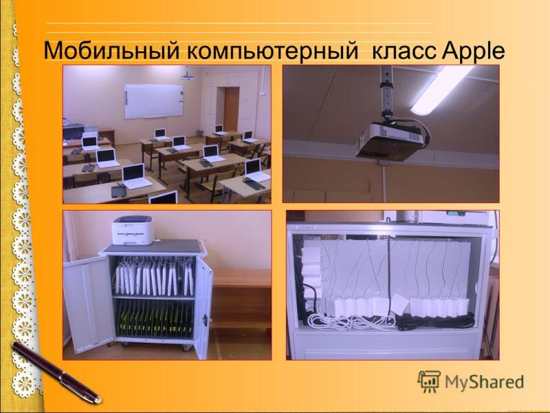 Мобильный компьютерный класс Apple