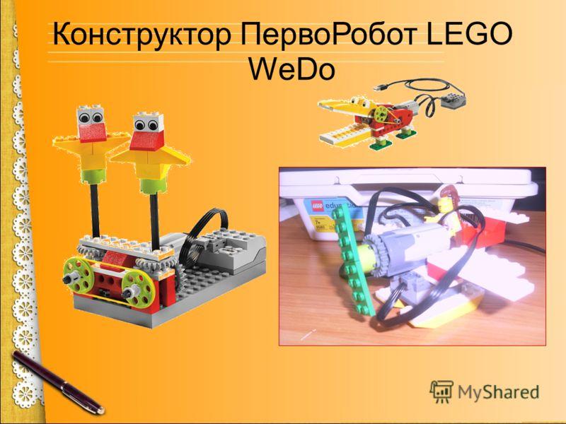 Конструктор ПервоРобот LEGO WeDo