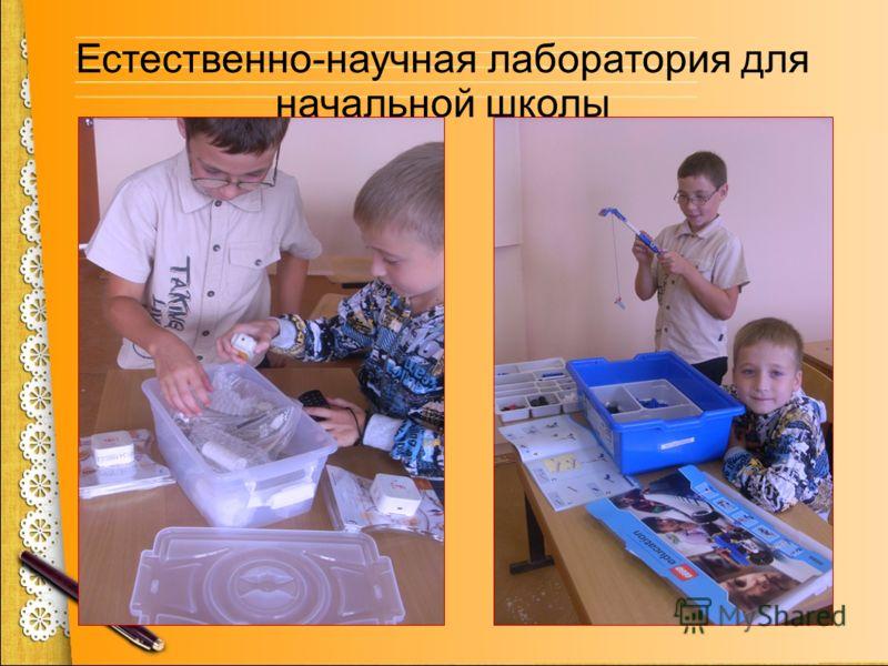 Естественно-научная лаборатория для начальной школы
