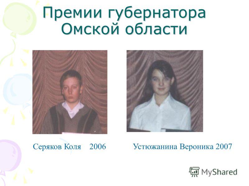 Премии губернатора Омской области Серяков Коля 2006 Устюжанина Вероника 2007