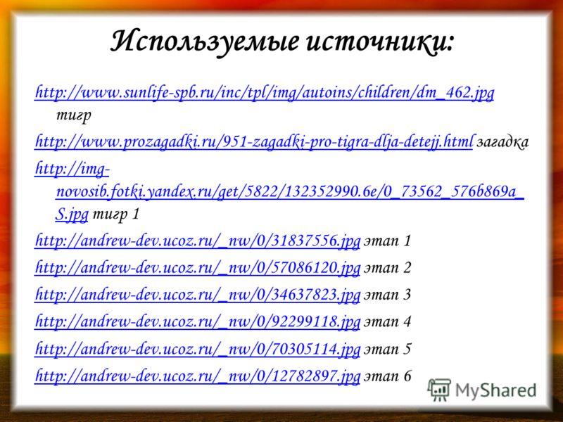 Используемые источники: http://www.sunlife-spb.ru/inc/tpl/img/autoins/children/dm_462.jpg http://www.sunlife-spb.ru/inc/tpl/img/autoins/children/dm_462.jpg тигр http://www.prozagadki.ru/951-zagadki-pro-tigra-dlja-detejj.htmlhttp://www.prozagadki.ru/9