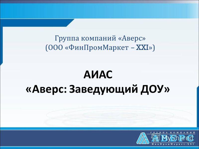 Группа компаний « Аверс » ( ООО « ФинПромМаркет – XXI») АИАС «Аверс: Заведующий ДОУ»