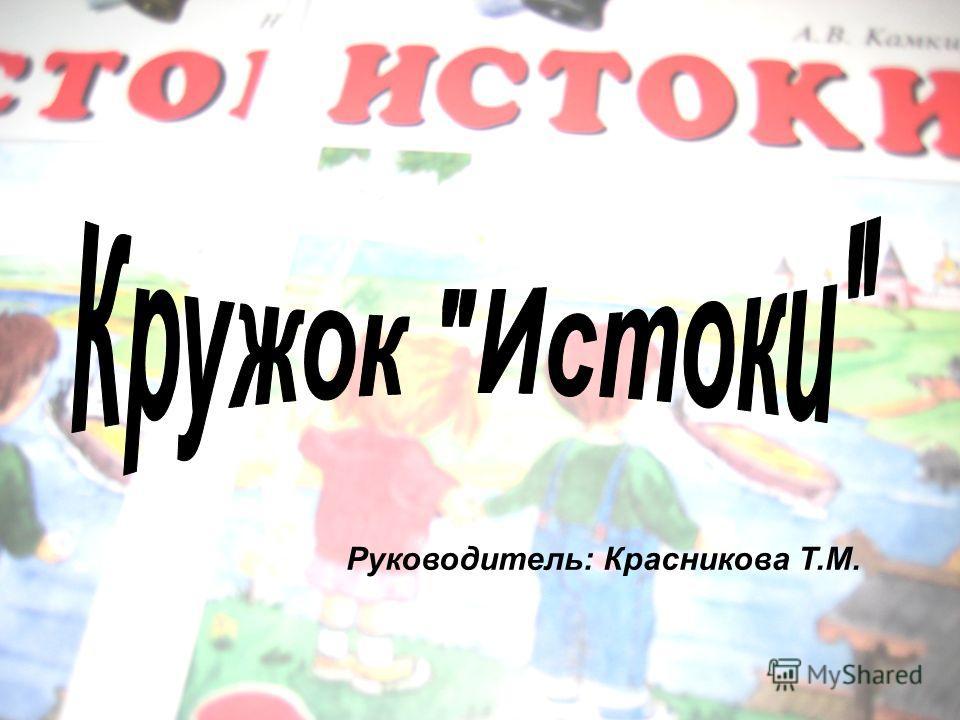 Руководитель: Красникова Т.М.