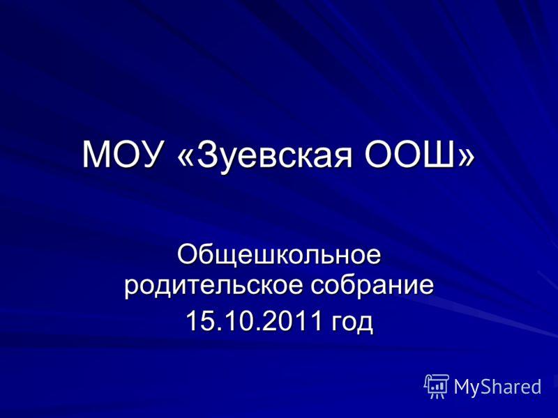 МОУ «Зуевская ООШ» Общешкольное родительское собрание 15.10.2011 год