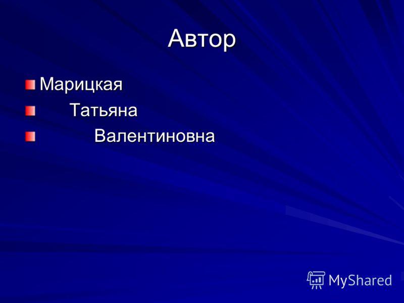 Автор Марицкая Татьяна Татьяна Валентиновна Валентиновна