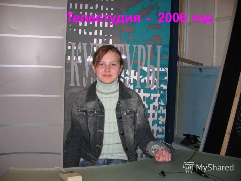 Телестудия - 2006 год
