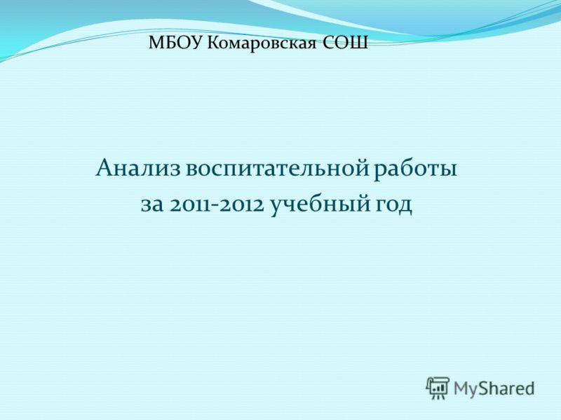 Анализ воспитательной работы за 2011-2012 учебный год МБОУ Комаровская СОШ