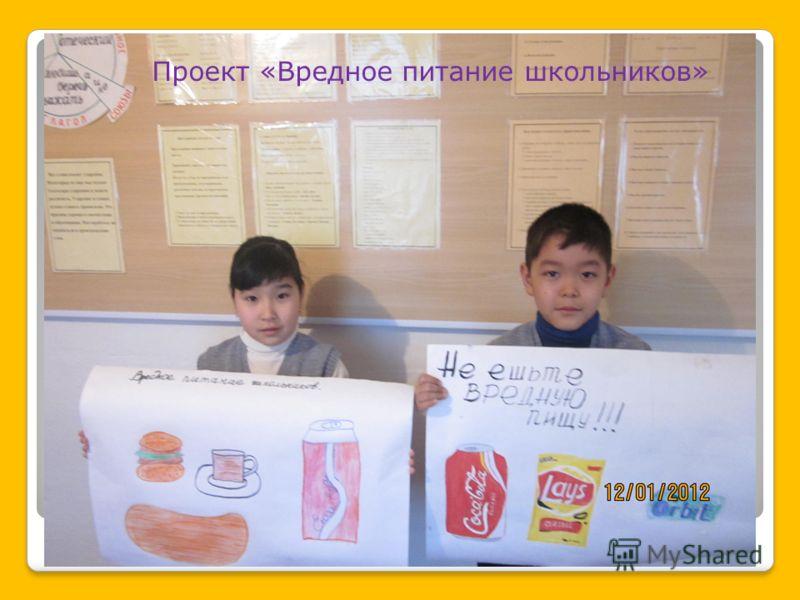 Проект «Вредное питание школьников»