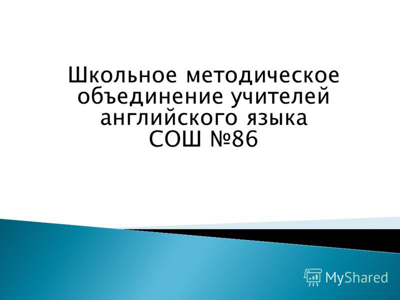 Школьное методическое объединение учителей английского языка СОШ 86