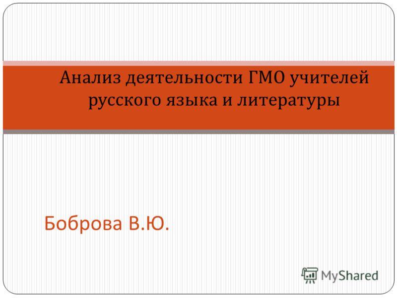 Боброва В. Ю. Анализ деятельности ГМО учителей русского языка и литературы
