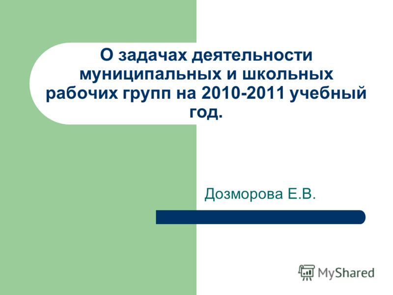 О задачах деятельности муниципальных и школьных рабочих групп на 2010-2011 учебный год. Дозморова Е.В.