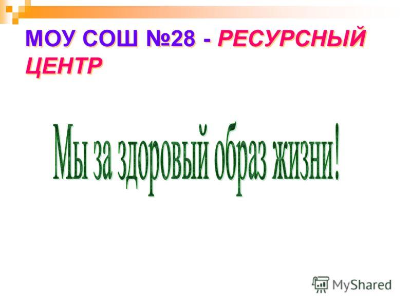 МОУ СОШ 28 - РЕСУРСНЫЙ ЦЕНТР