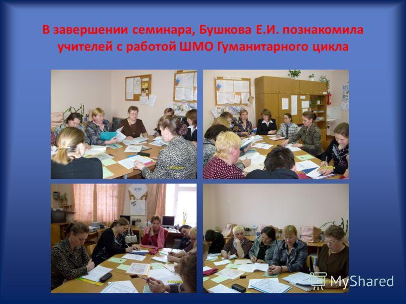 Открытый урок Булатовой Н.Е. Учитель использовал на уроке аудио- стихотворения для комментария своей темы Приглашенные учителя дали высокую оценку проведенному уроку.