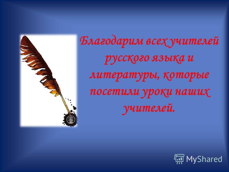 В завершении семинара, Бушкова Е.И. познакомила учителей с работой ШМО Гуманитарного цикла