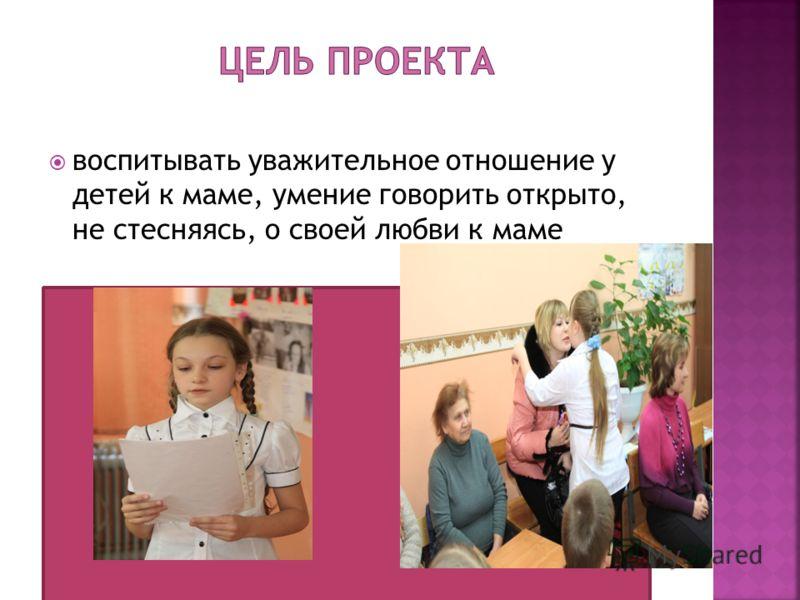 воспитывать уважительное отношение у детей к маме, умение говорить открыто, не стесняясь, о своей любви к маме
