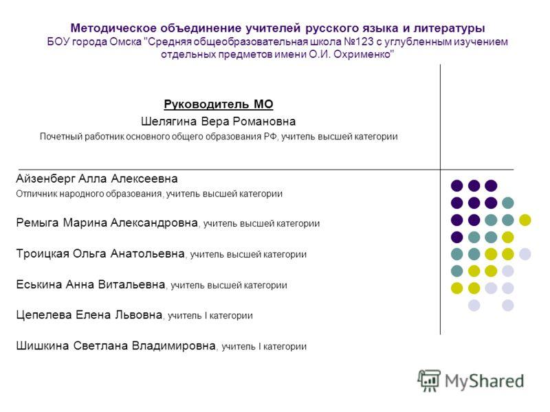 Методическое объединение учителей русского языка и литературы БОУ города Омска