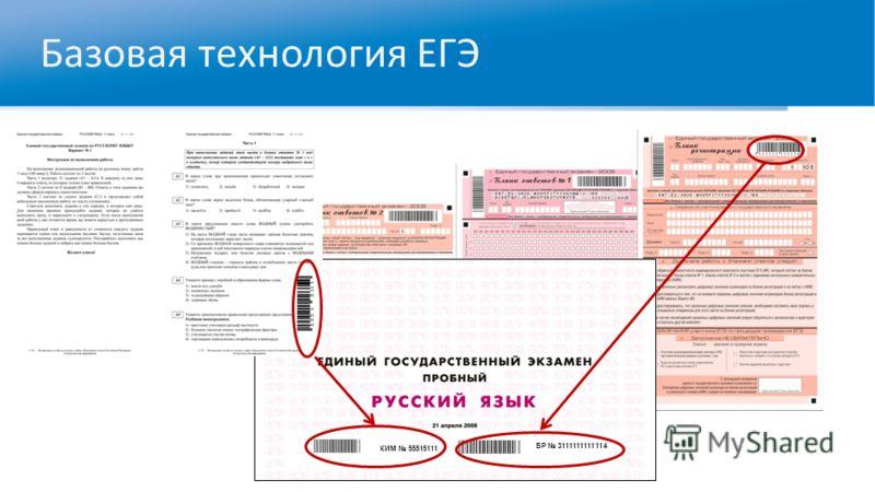 Базовая технология ЕГЭ КИМ 55515111 БР 3111111111114