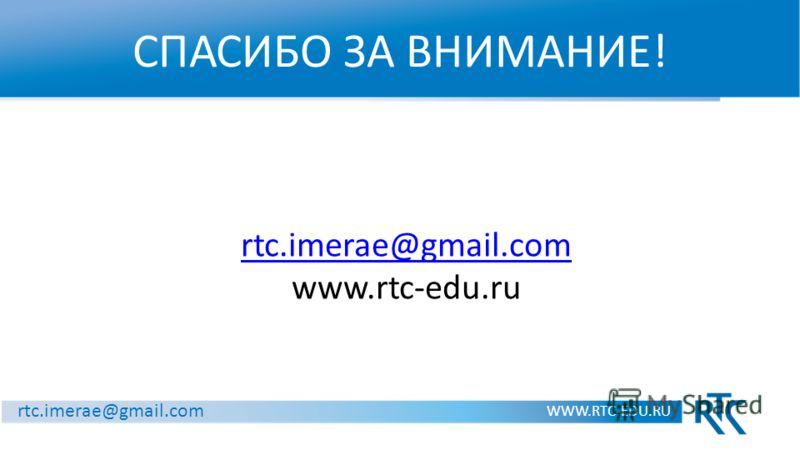 СПАСИБО ЗА ВНИМАНИЕ! WWW.RTC-EDU.RU rtc.imerae@gmail.com www.rtc-edu.ru