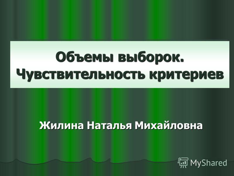 Объемы выборок. Чувствительность критериев Жилина Наталья Михайловна