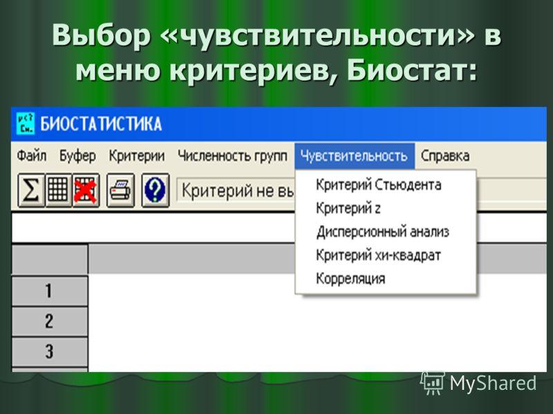 Выбор «чувствительности» в меню критериев, Биостат: