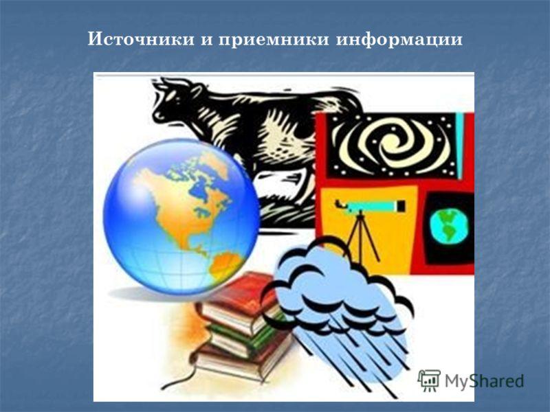 Источники и приемники информации