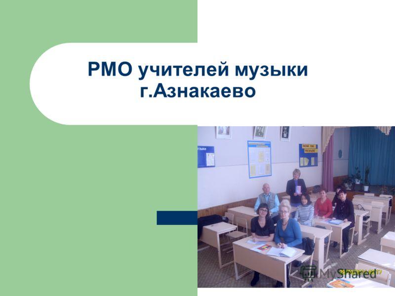 РМО учителей музыки г.Азнакаево