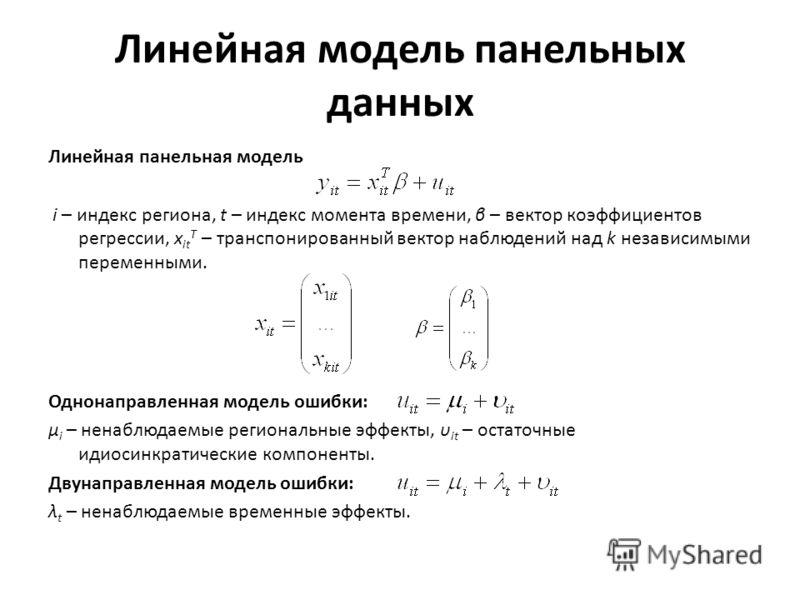 Линейная модель панельных данных Линейная панельная модель i – индекс региона, t – индекс момента времени, β – вектор коэффициентов регрессии, x it T – транспонированный вектор наблюдений над k независимыми переменными. Однонаправленная модель ошибки