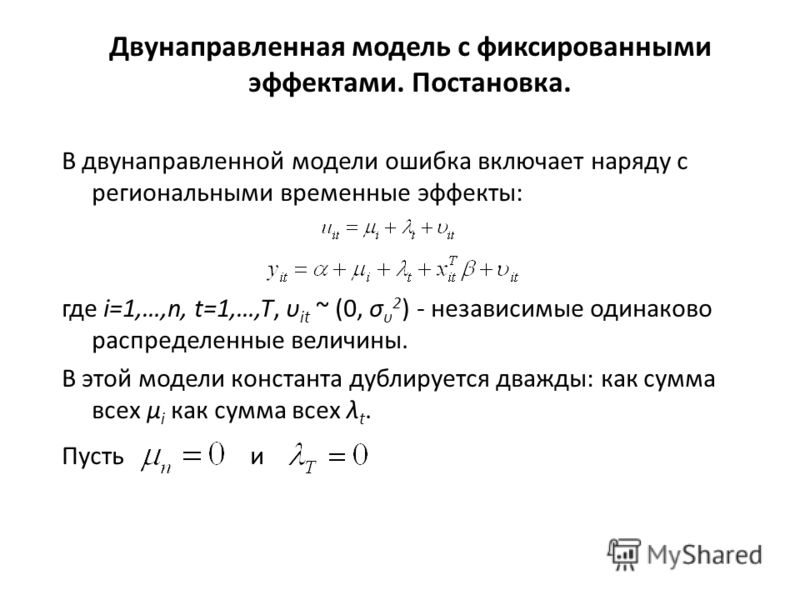 Двунаправленная модель с фиксированными эффектами. Постановка. В двунаправленной модели ошибка включает наряду с региональными временные эффекты: где i=1,…,n, t=1,…,T, υ it ~ (0, σ υ 2 ) - независимые одинаково распределенные величины. В этой модели