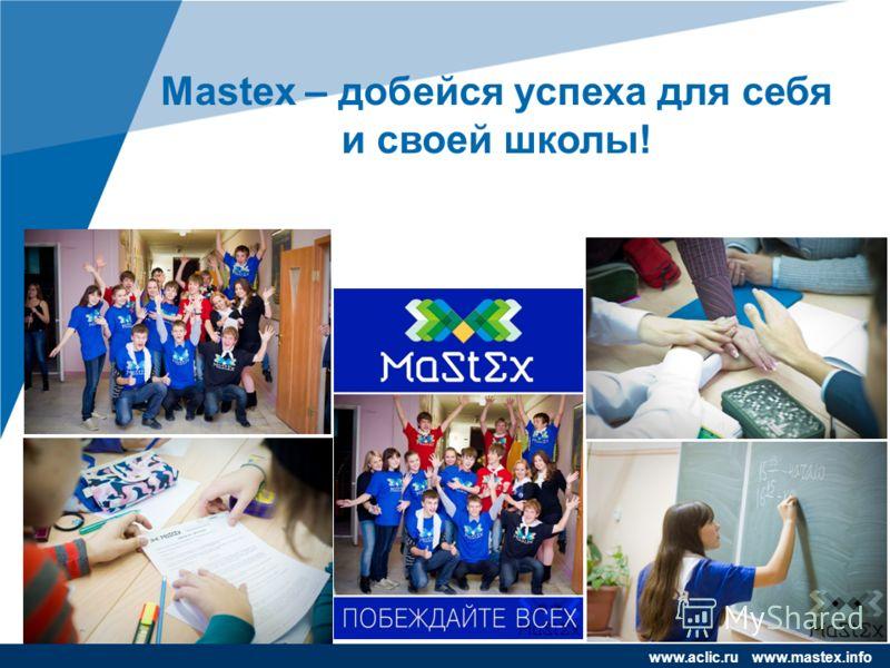 www.company.com чяс Статистика www.aclic.ru www.mastex.info Mastex – добейся успеха для себя и своей школы!
