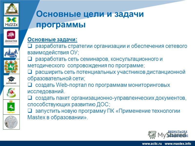 www.company.com чяс www.aclic.ru www.mastex.info Основные задачи: разработать стратегии организации и обеспечения сетевого взаимодействия ОУ; разработать сеть семинаров, консультационного и методического сопровождения по программе; расширить сеть пот