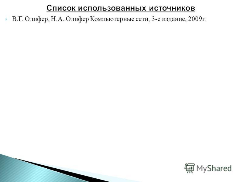 В.Г. Олифер, Н.А. Олифер Компьютерные сети, 3-е издание, 2009г.