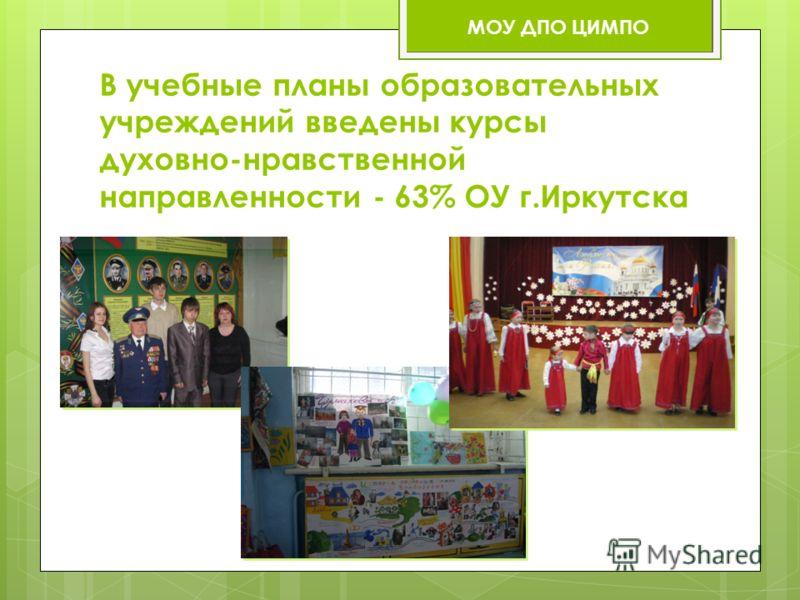 В учебные планы образовательных учреждений введены курсы духовно-нравственной направленности - 63% ОУ г.Иркутска МОУ ДПО ЦИМПО