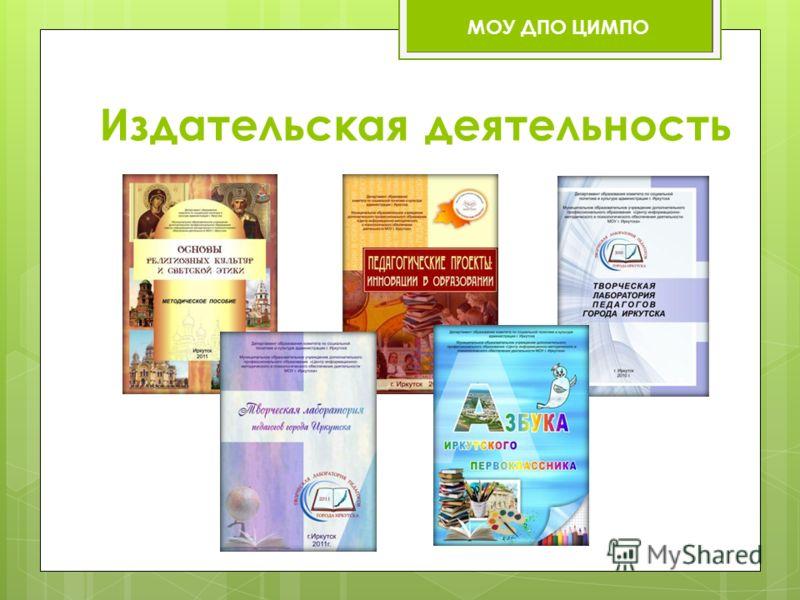 Издательская деятельность МОУ ДПО ЦИМПО