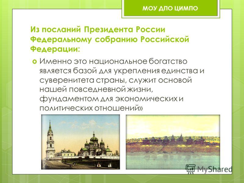 Из посланий Президента России Федеральному собранию Российской Федерации: Именно это национальное богатство является базой для укрепления единства и суверенитета страны, служит основой нашей повседневной жизни, фундаментом для экономических и политич