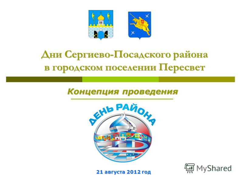 Дни Сергиево-Посадского района в городском поселении Пересвет 21 августа 2012 год Концепция проведения