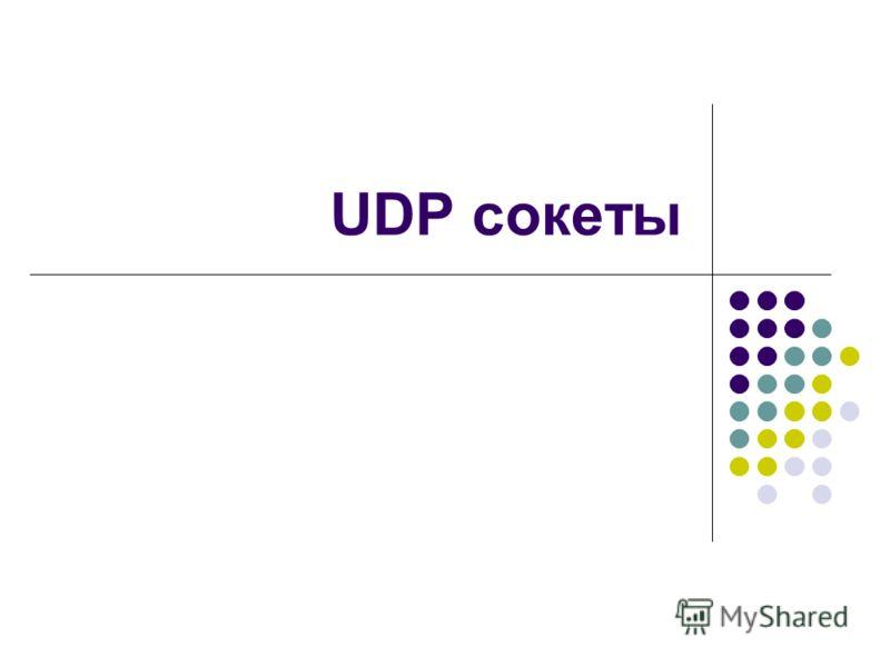 UDP сокеты
